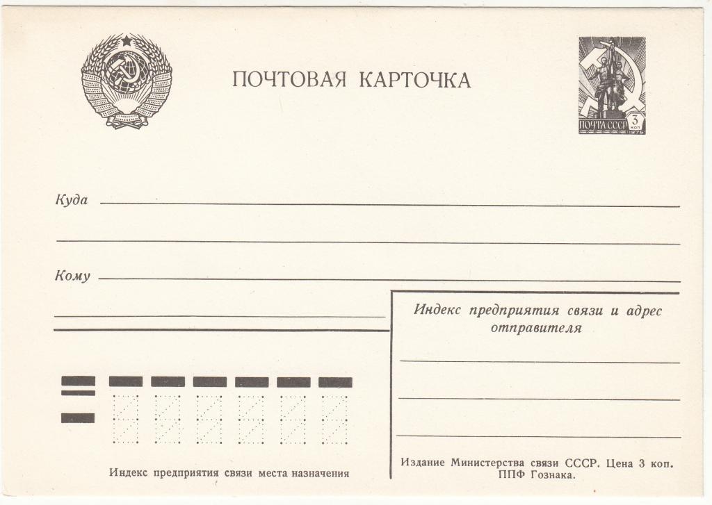 Советская открытка размер