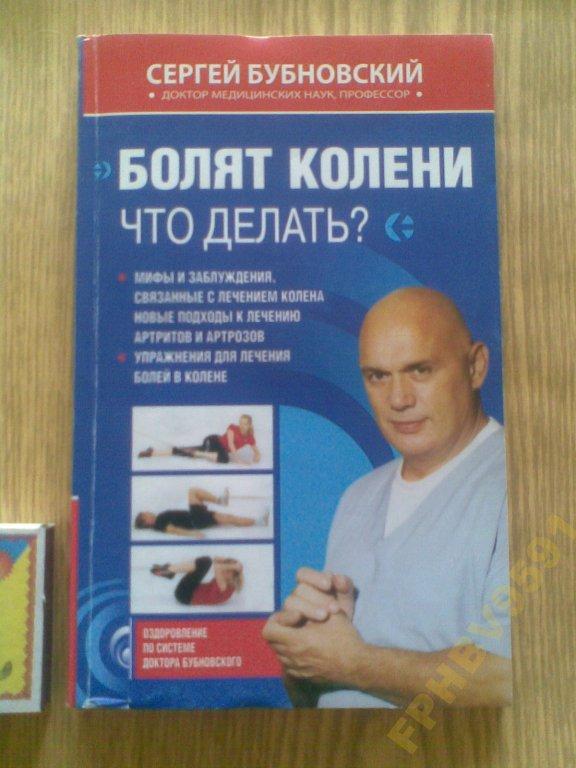 методика бубновского болит тазобедренный сустав
