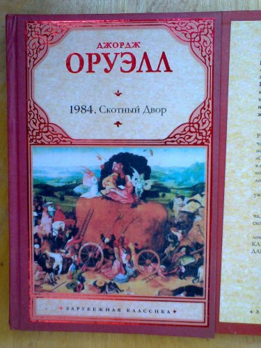 скотный двор джордж оруэлл купить книгу санкт-петербург 1984 тяжелые