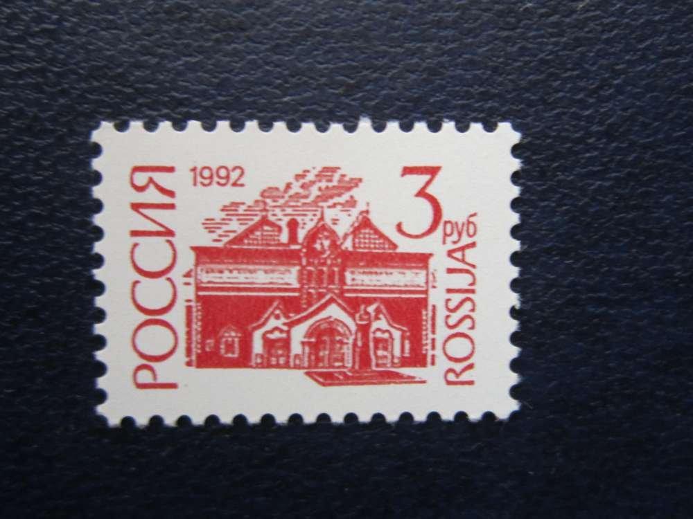 Стоимость марки по россии на открытку 7048
