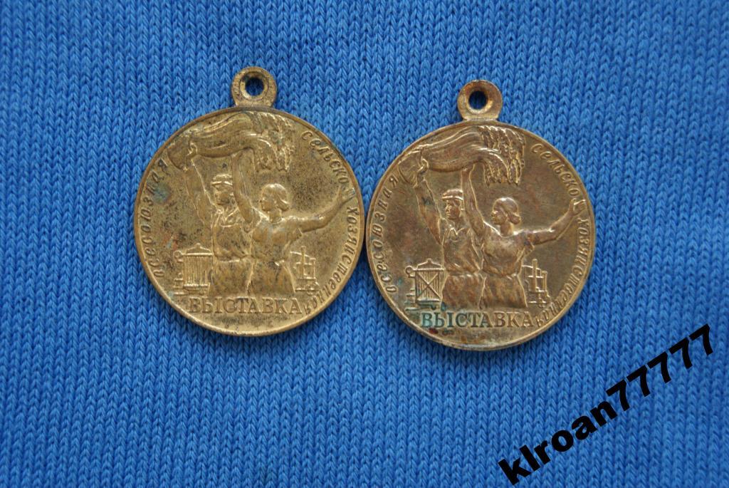 Медаль сельскохозяйственная выставка золото беларуси