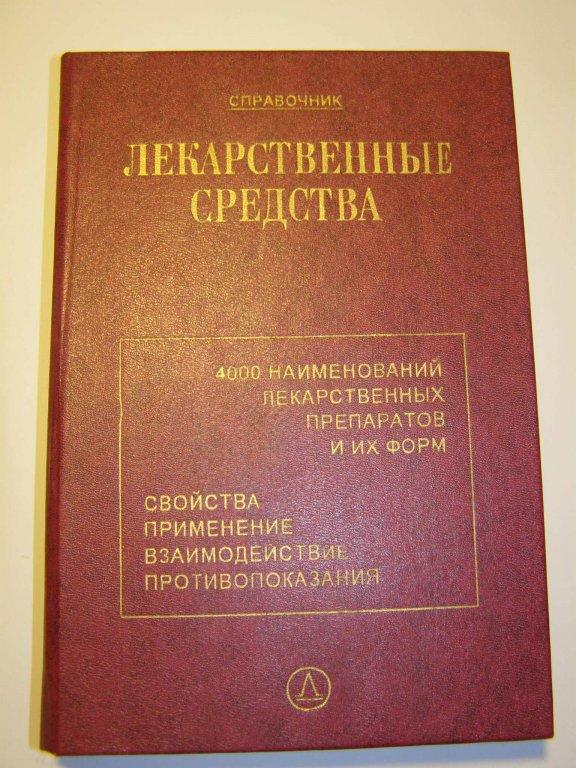 Справочник лекарственный