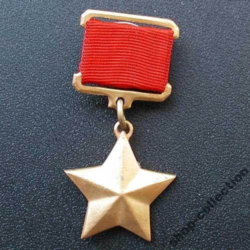 Золотая звезда героя СССР Герой СССР Лот №6528429308 - купить на Crafta.ua