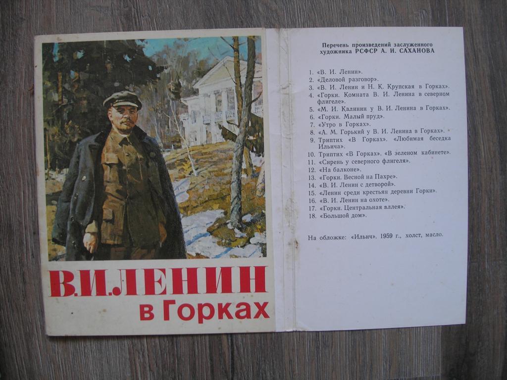 Прикольные картинки, открытки ленин в горках