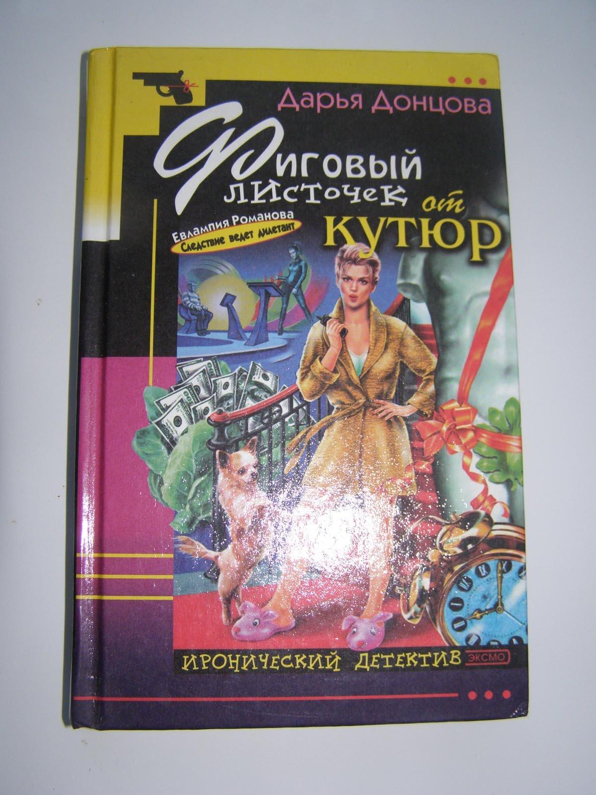 Читать онлайн - Донцова Дарья. Подарок небес Электронная библиотека 67