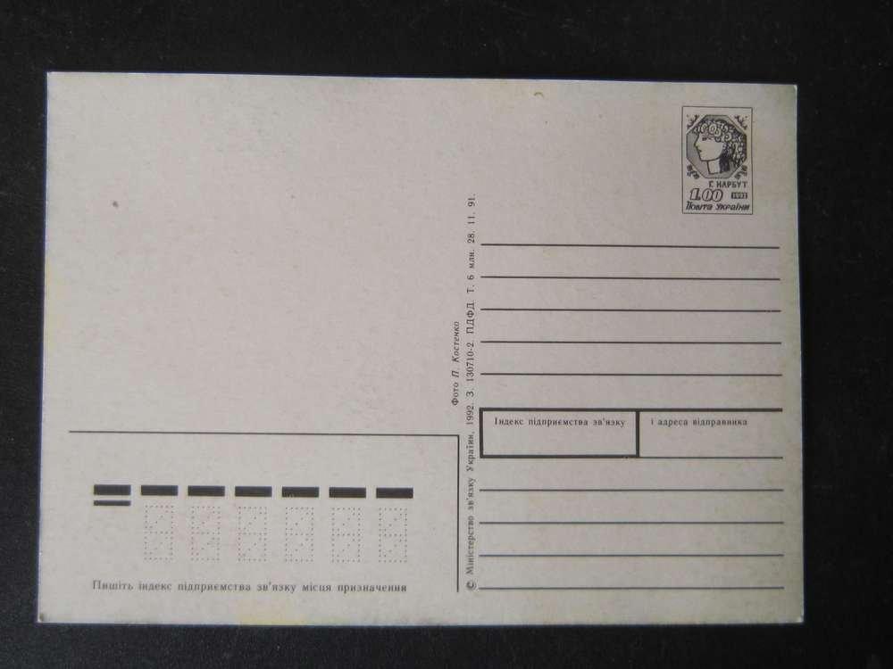 Женщине красивые, открытки почтовые из украины