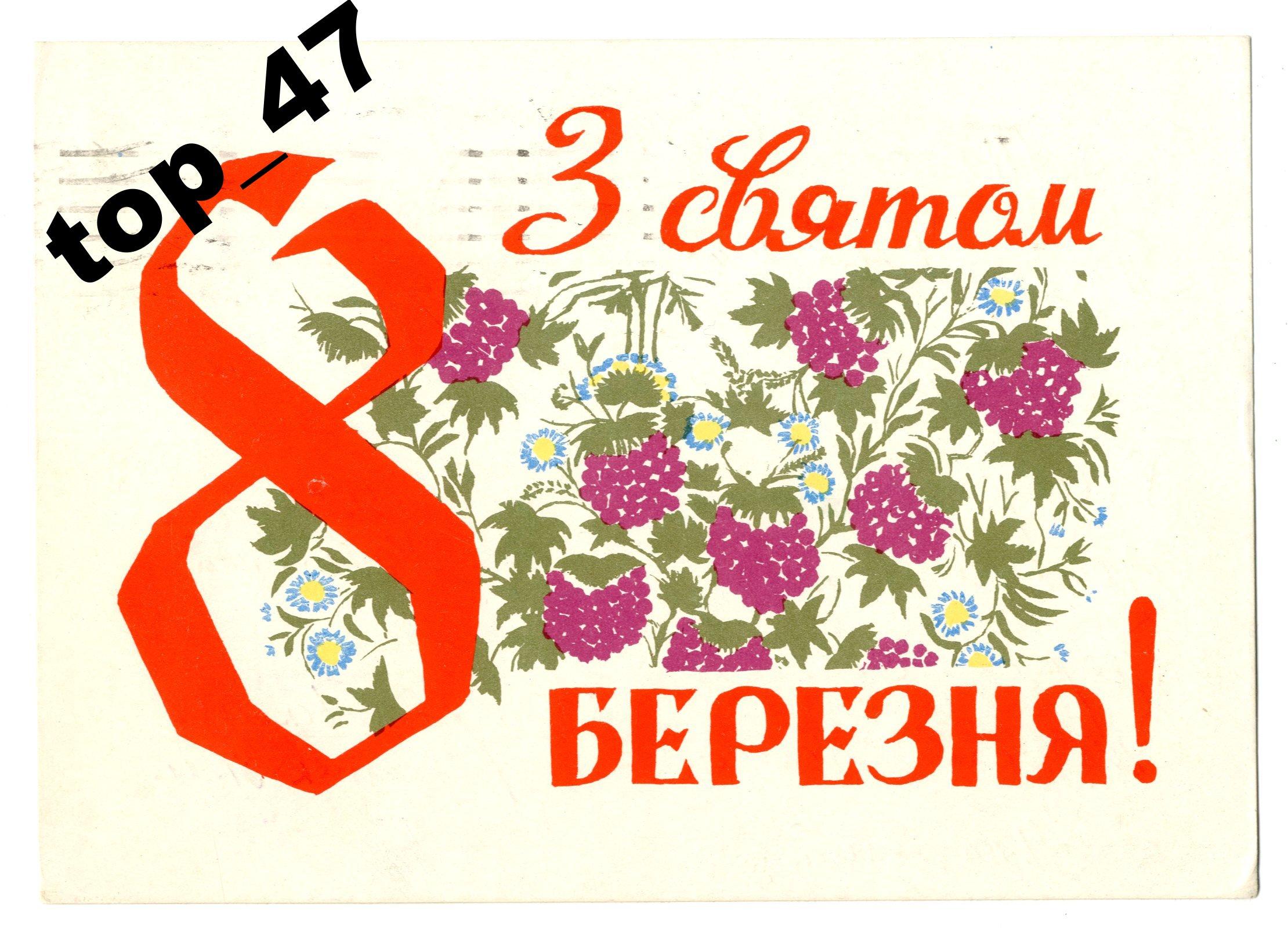 Открытки з 8 березня картинки, для открыток
