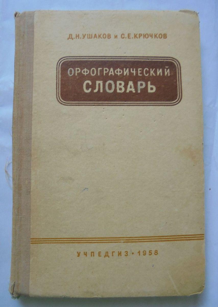 Ушаков Д.Н., Крючков С.Е. Орфографический соварь русского языка