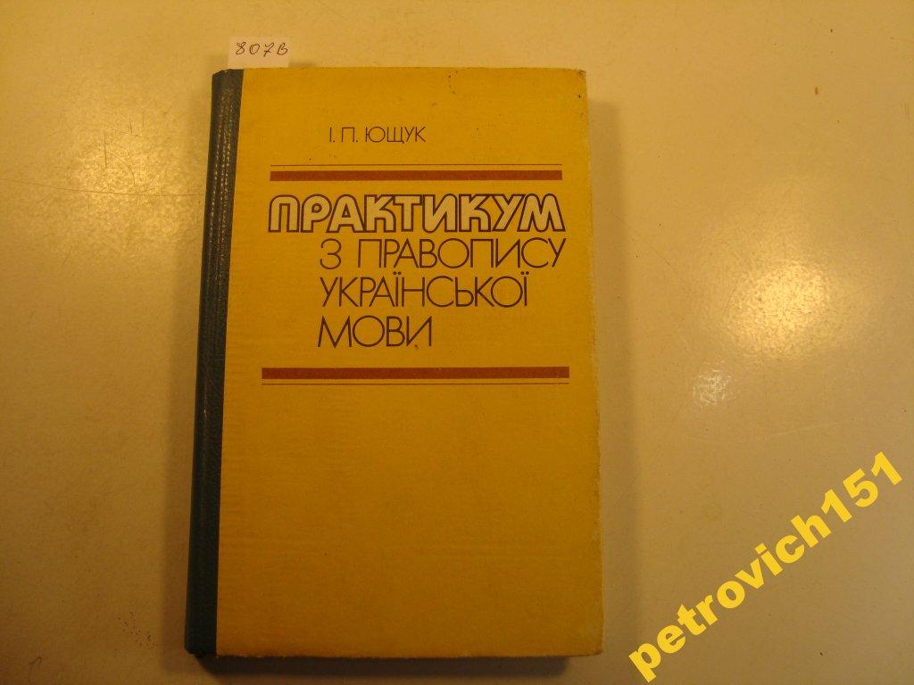 Гдз по практикуму з правопису української мови ющук