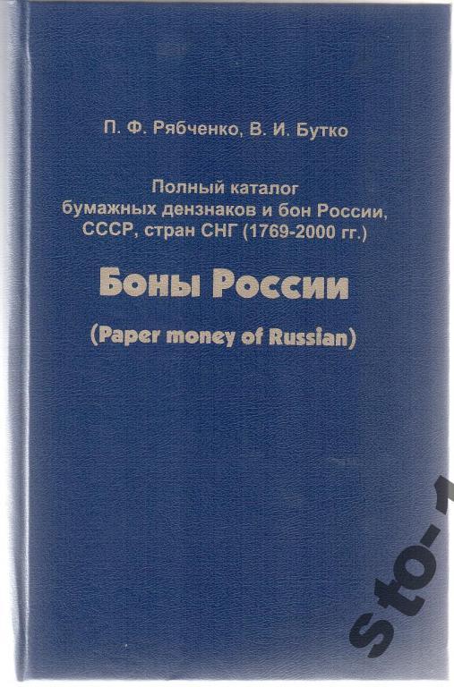 Каталог бон россии lindner