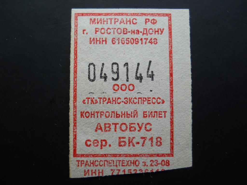 Автобусный билет картинки