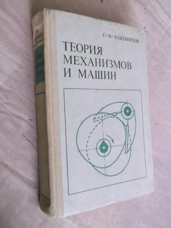 машин механизмов шпаргалка сгсха и теория по