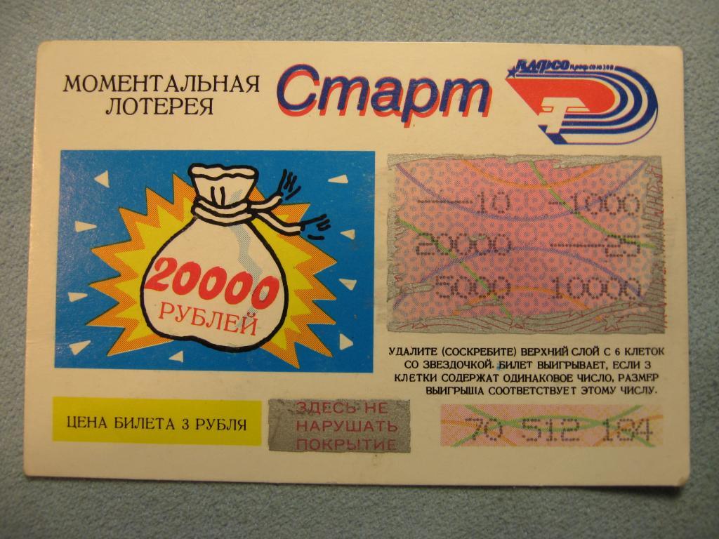 дизайн лотерейных билетов картинки коготки девушек украшает