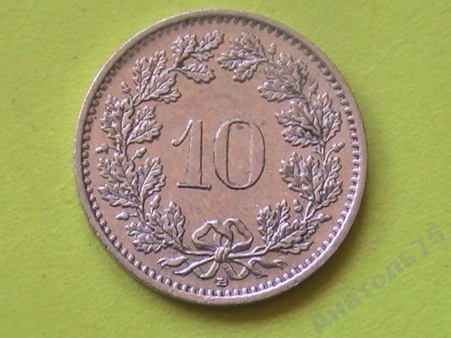 10 раппен 50 тенге 1993 цена