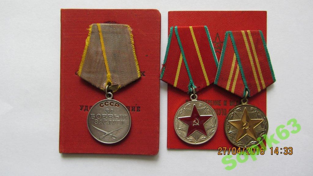 Медаль за выслугу годов стих