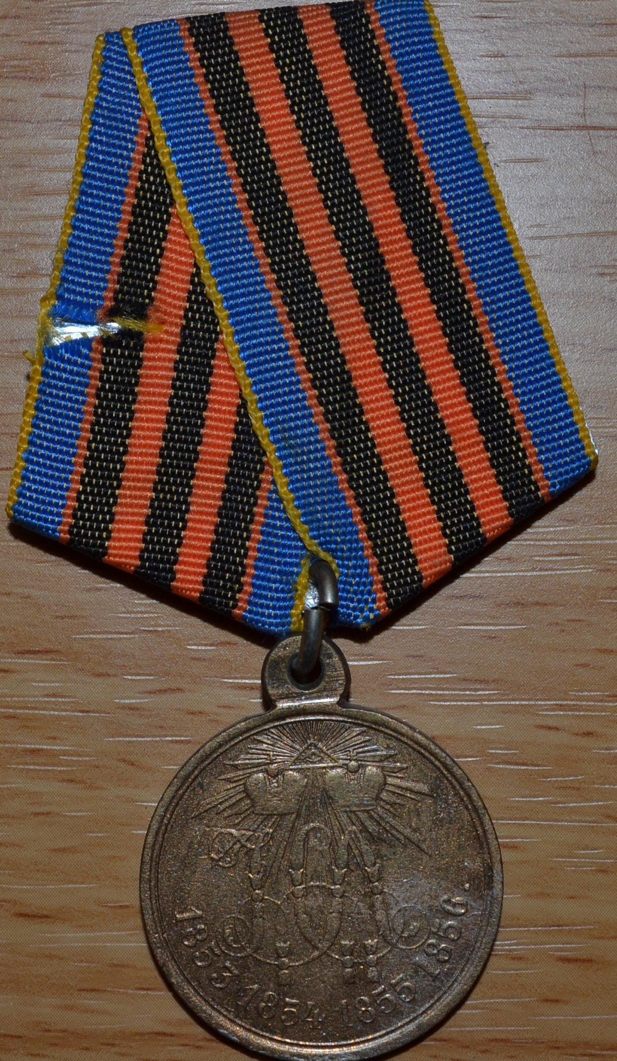 В память войны 1853-1856 г (копия) - медали, значки, жетоны..