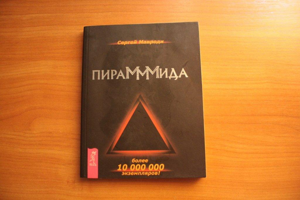 Пирамммида книга