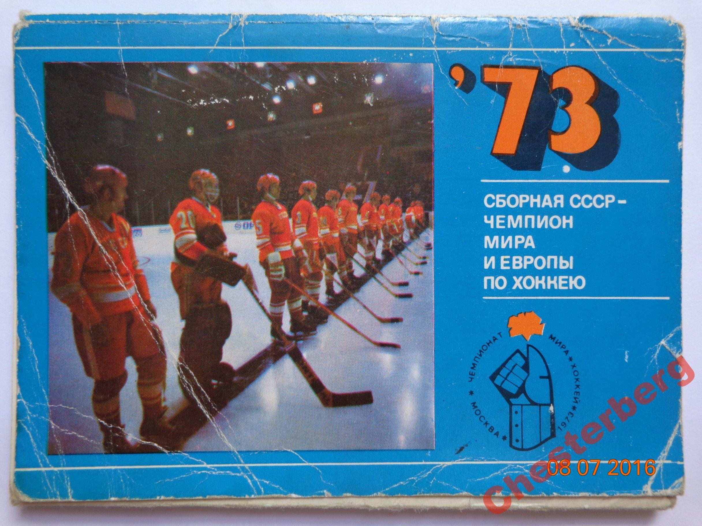 Открытки сборная ссср по хоккею с шайбой, рождества пресвятой богородицы