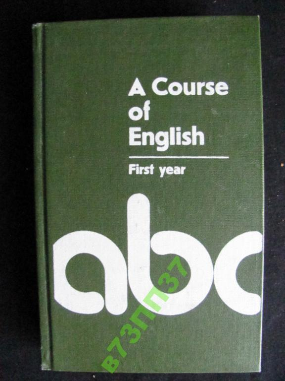 Решебник по a course of english first year