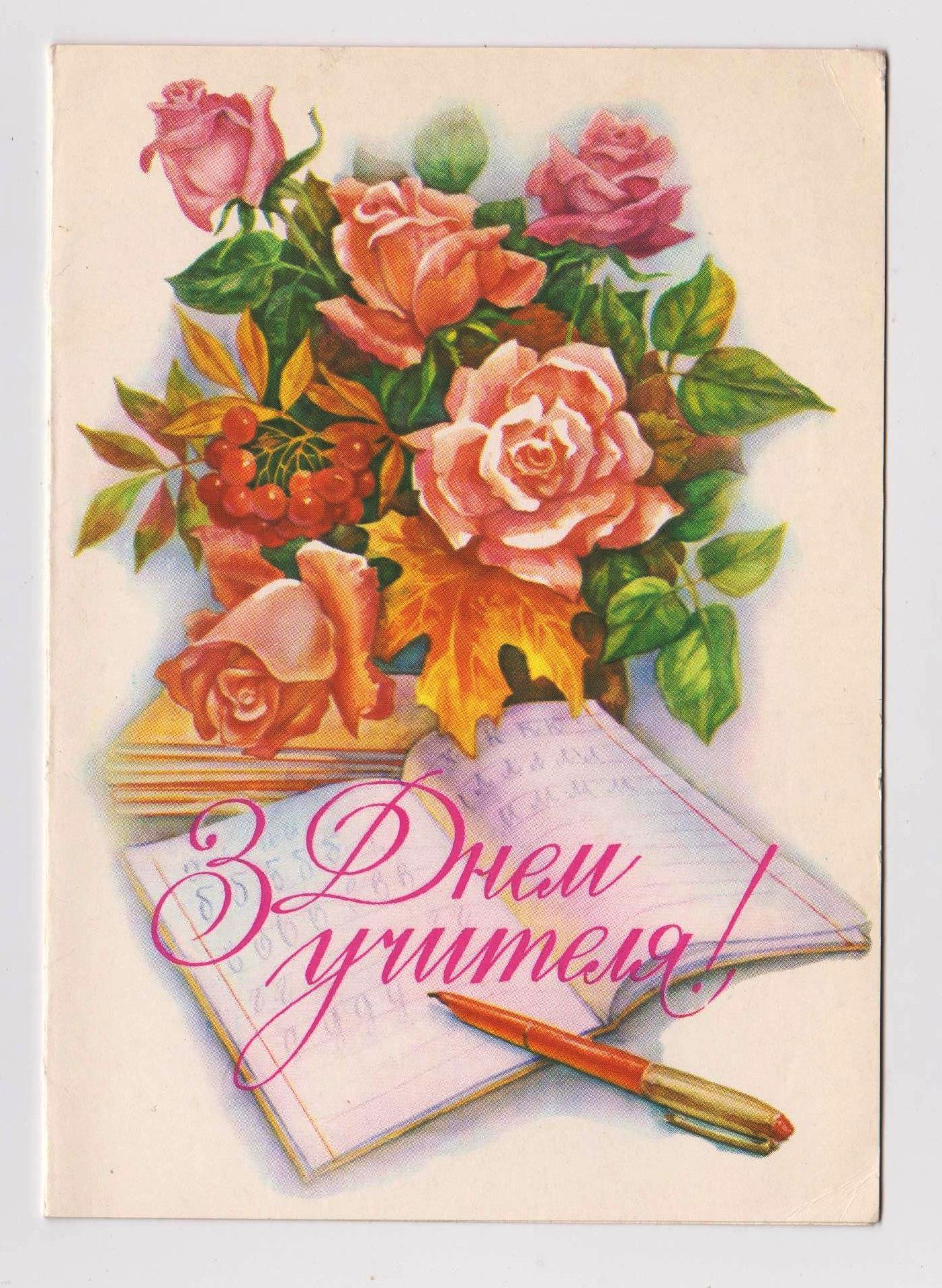Советские открытки 80 годов с днем учителя, ночи