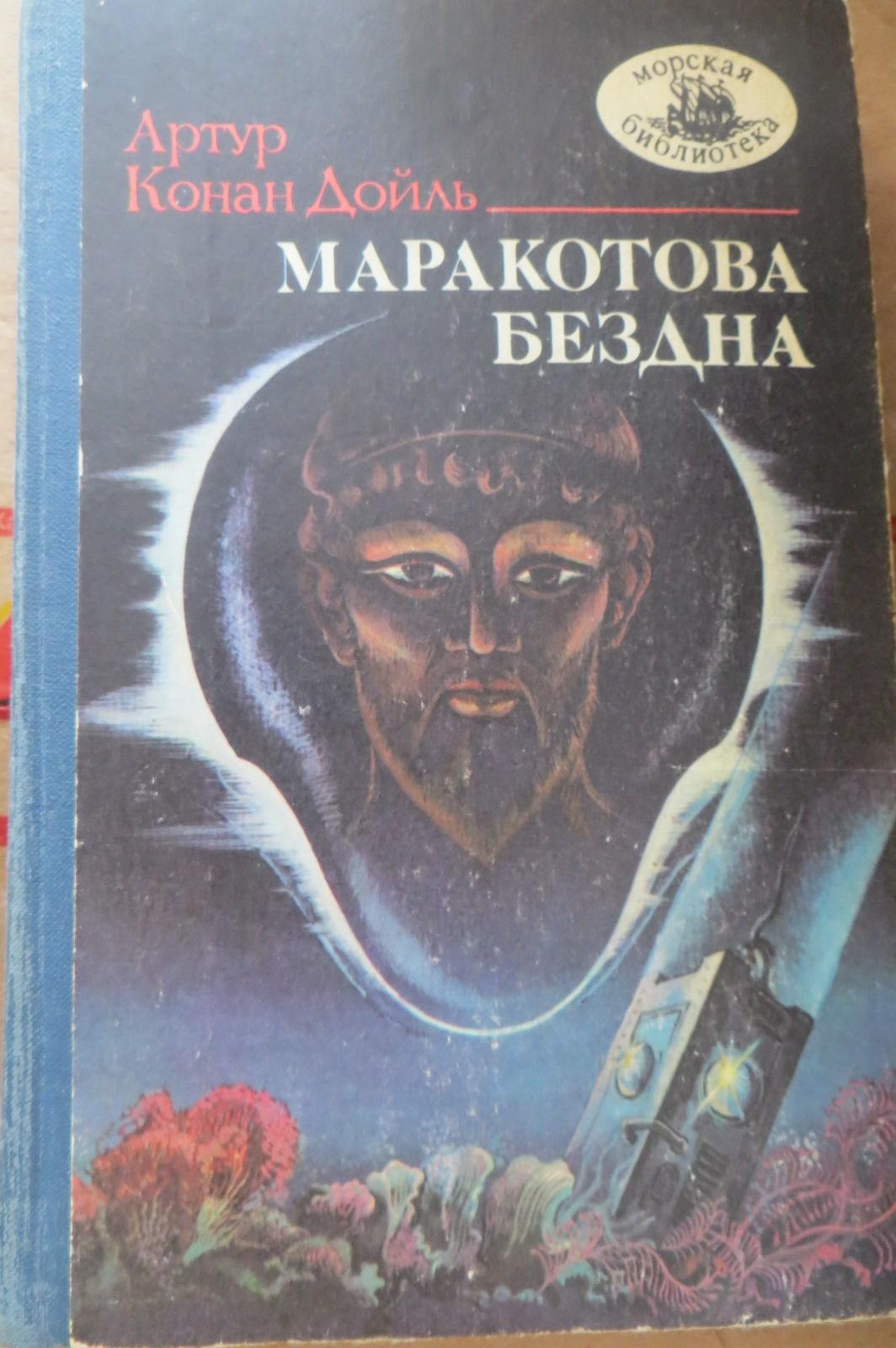 КОНАН ДОЙЛЬ МАРАКОТОВА БЕЗДНА СКАЧАТЬ БЕСПЛАТНО