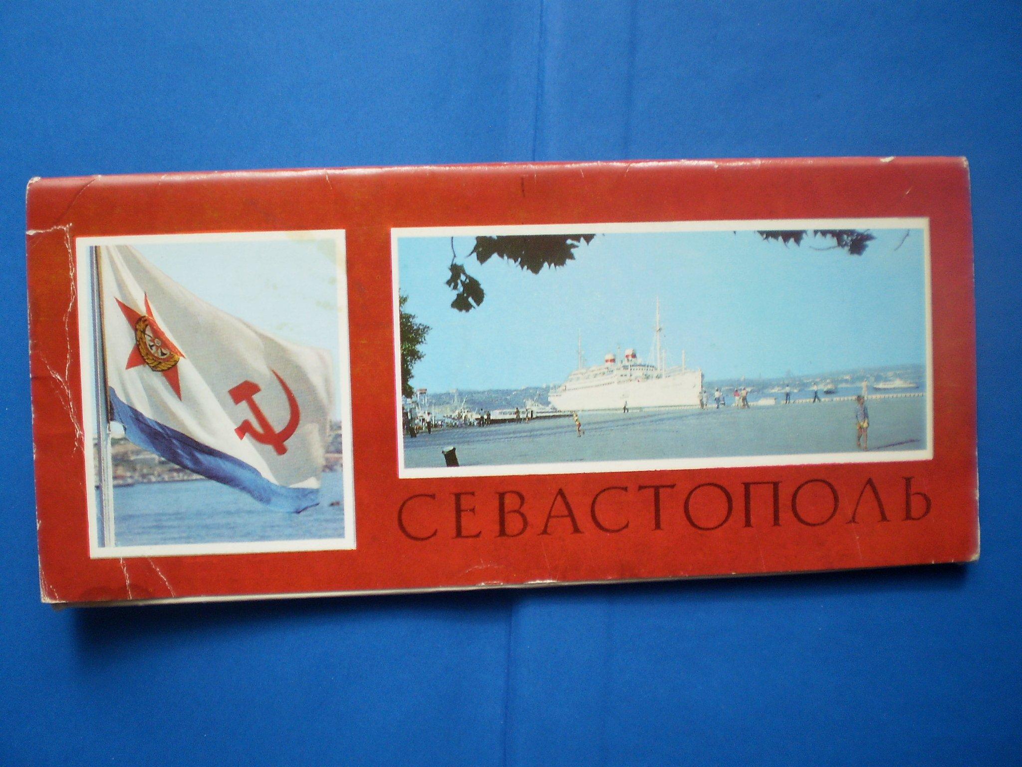 Для поздравления, открытки севастополь опт