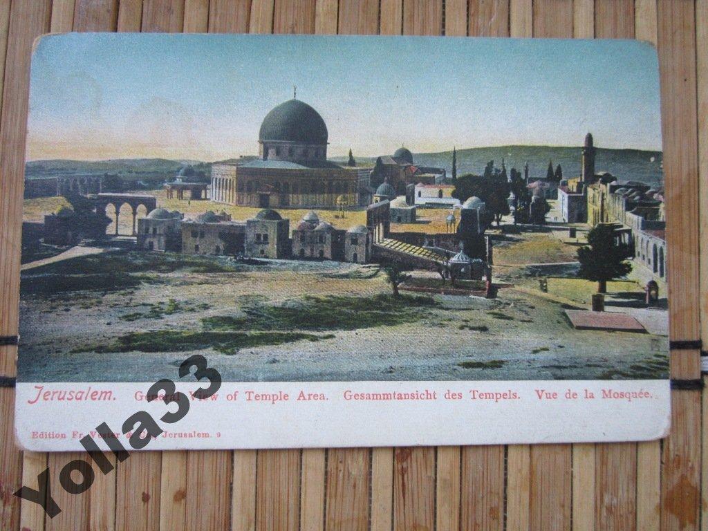 Иерусалим открытки, изо поздравительная открытка