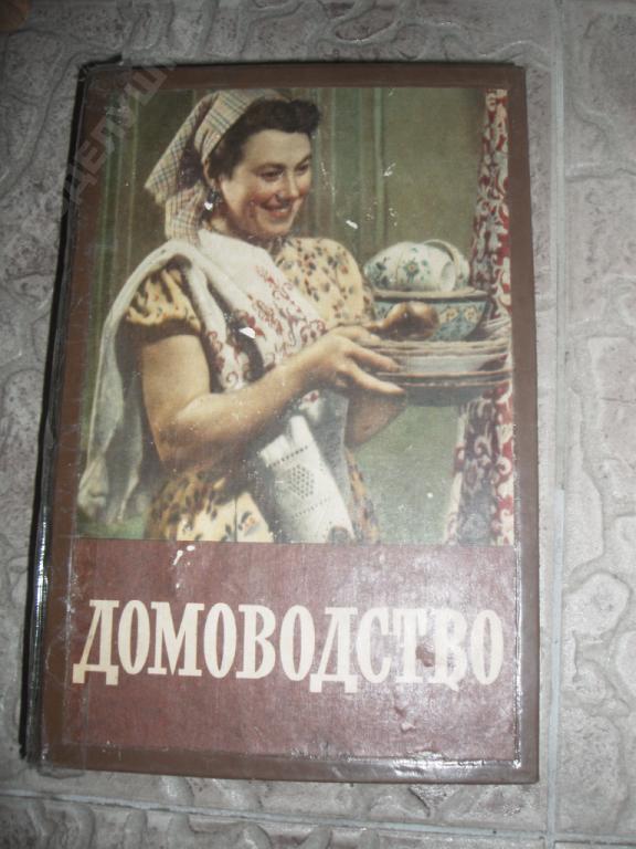 ДОМОВОДСТВО 1958 ГОДА СКАЧАТЬ БЕСПЛАТНО