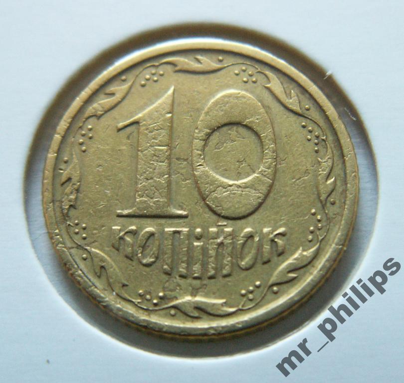 10 коп 1996г олимпиада 2014 монеты цена