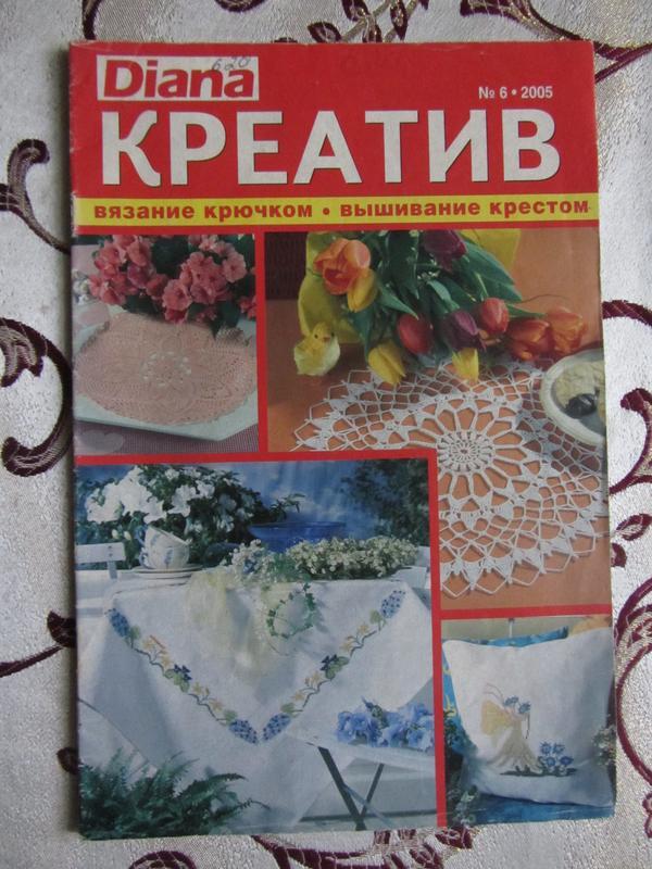 Журналы по вязанию крючком креатив 551