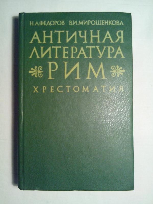 Мирошенкова Решебник Латинский