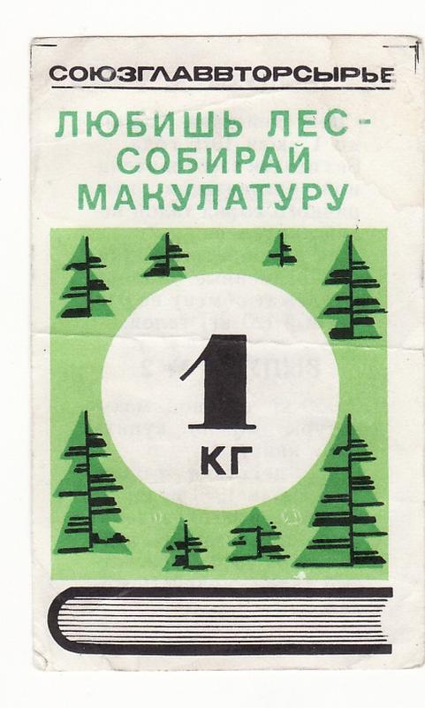 1 кг макулатуры цена киев текст благодарности за макулатуры