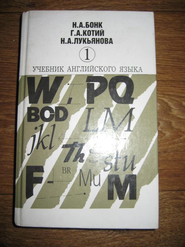 Гдз учебник английского языка часть 1 бонк н.а котий г.а лукьянова н.а