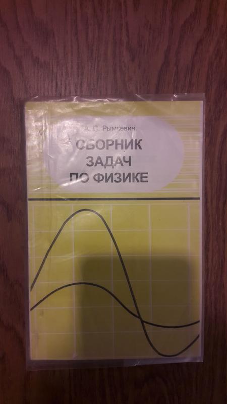 Физика задачник 9-11 класс скачать
