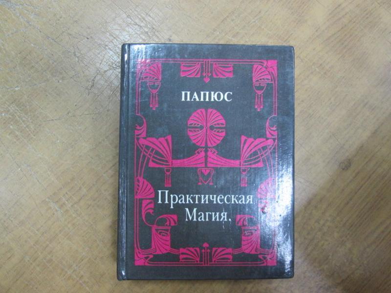 папюс практическая магия классический учебник магии ужгород