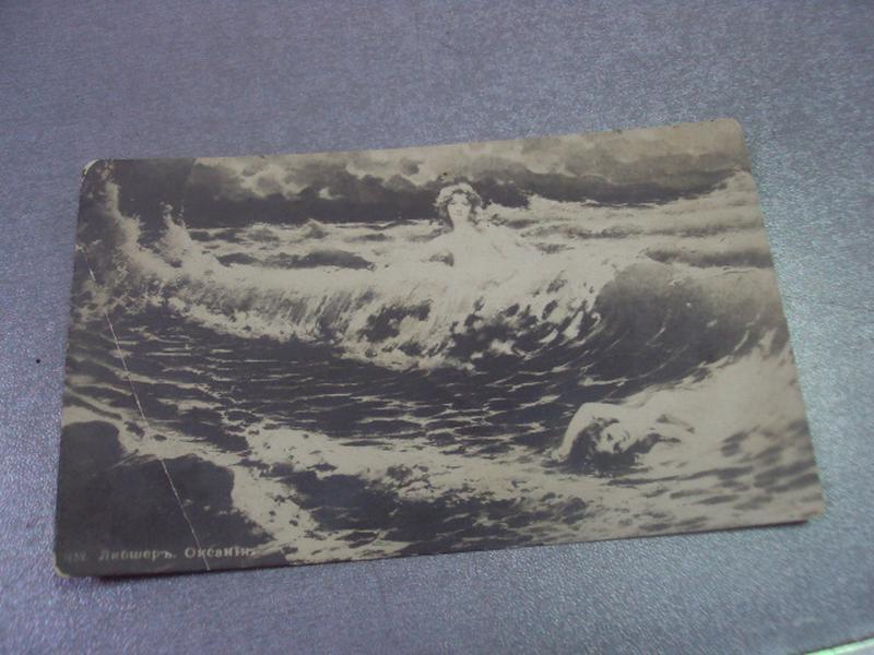 Цена открытки 1912, снегу открытки