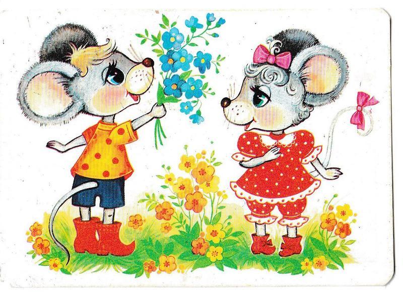 один картинки с советских открыток мыши защищает