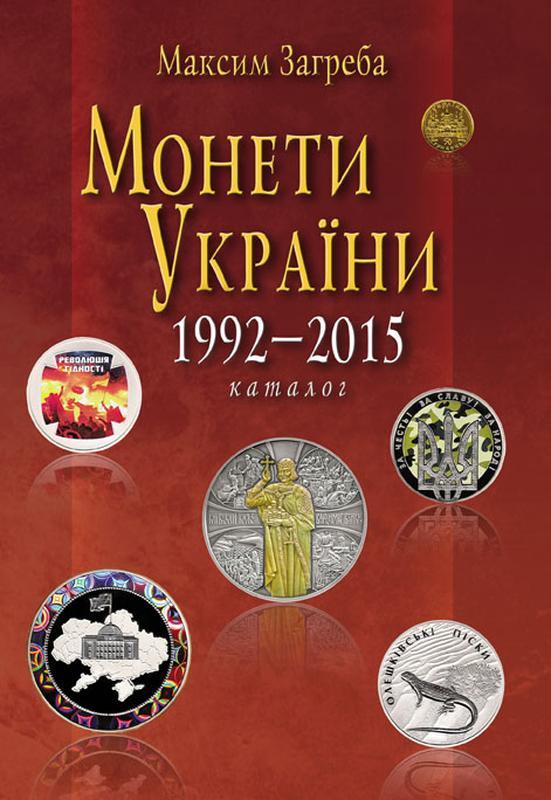МАКСИМ ЗАГРЕБА МОНЕТЫ УКРАИНЫ 1992 2016 СКАЧАТЬ БЕСПЛАТНО