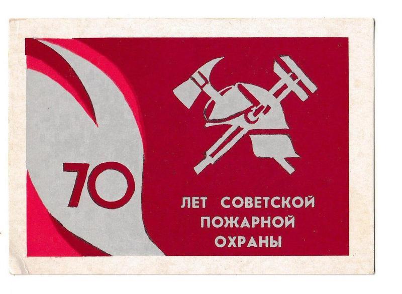 Картинки с днем советской пожарной охраны
