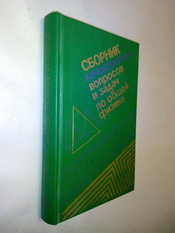 сборник по задач физике вопросов решебник качественных бабаджан и