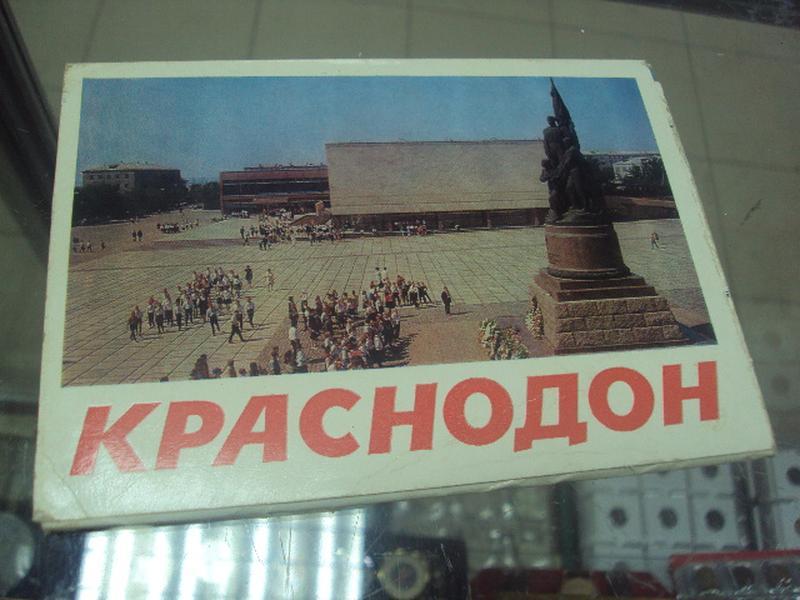 Краснодон открытки