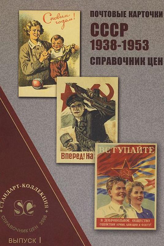 Литература по открыткам