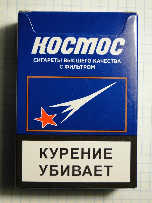 Космос сигареты где купить где купить электронную сигарету в армавире