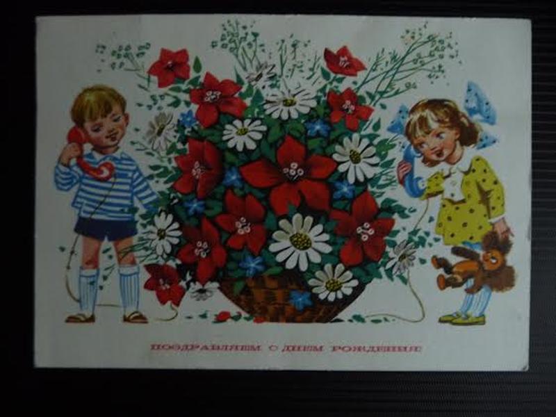 День, открытка 2002г с днем рождения худ чумакова