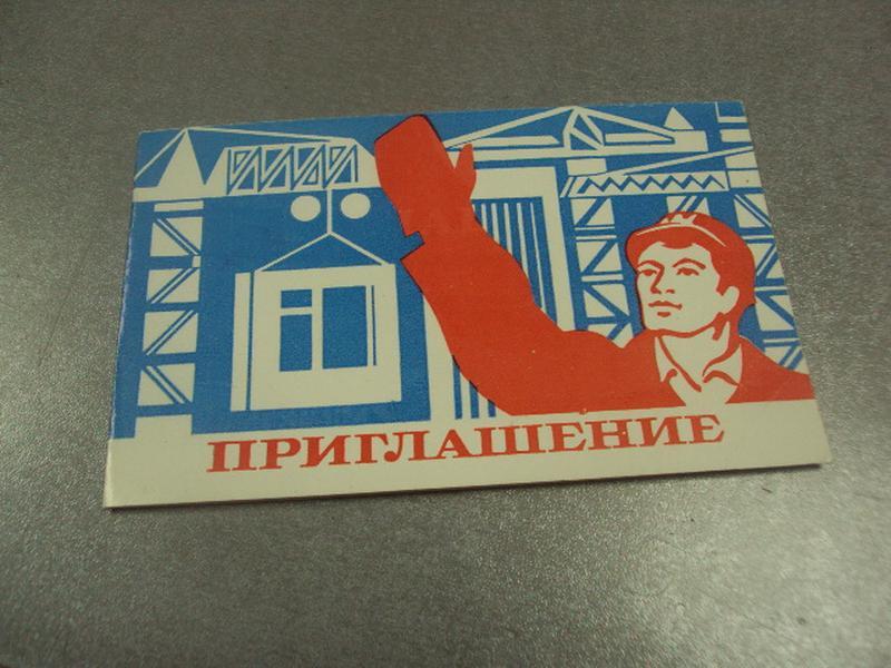 Картинки для приглашения на день строителя