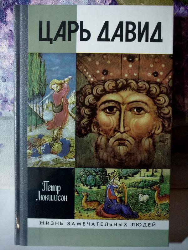 ЛЮКИМСОН ЦАРЬ ИРОД ЖЗЛ СКАЧАТЬ БЕСПЛАТНО