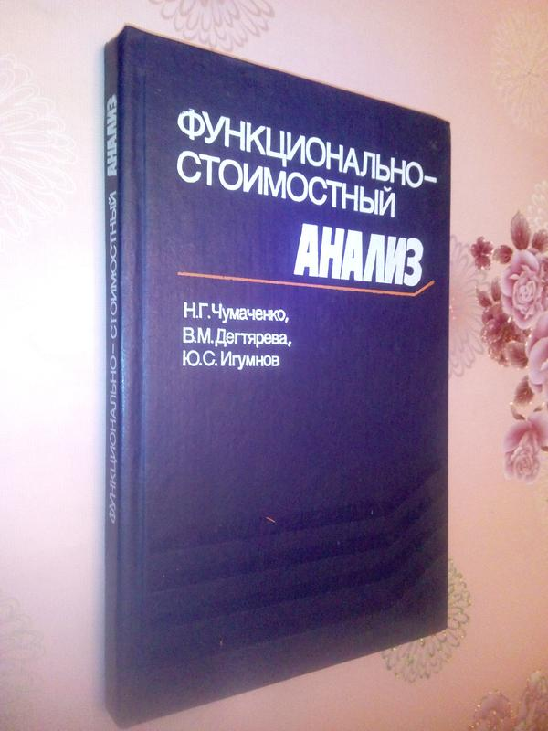 фунционально-стоимостной анализ чумаченко н.г и др