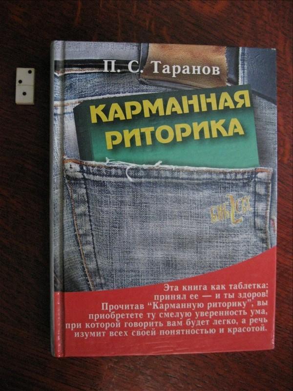 РИТОРИКА ТАРАНОВ КНИГИ СКАЧАТЬ БЕСПЛАТНО