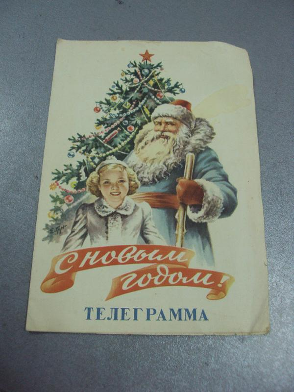 Днем, новогодняя телеграмма открытка