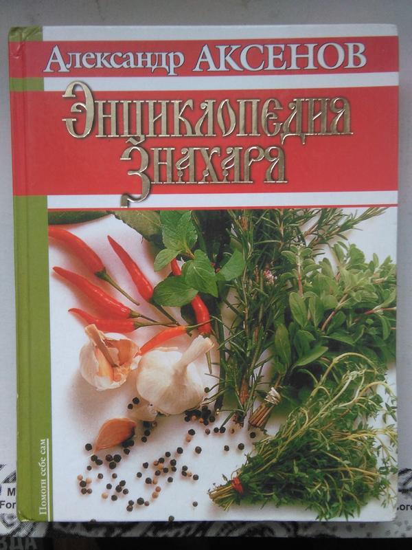 Знахарские Рецепты Похудения.